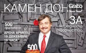 Камен Донев Представя за Народното Творчество за 500-Тен Път на 19 Декември