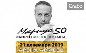 Сборният Моноспектакъл мариус 50 на 21 Декември