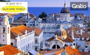 Ранни Записвания за Екскурзия до Черна Гора! 4 Нощувки със Закуски и Вечери, Плюс Транспорт