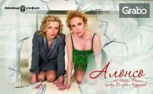 Лилия Маравиля и Стефания Колева в Комедията алонсо на 1 Декември