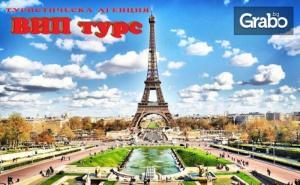 Екскурзия до Париж през Ноември или Декември! 3 Нощувки със Закуски, Плюс Самолетен Транспорт от <em>Варна</em>