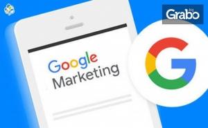 Онлайн Курс за Начинаещи по Google Маркетинг с 6-Месечен Достъп и Бонус - Онлайн Магазин