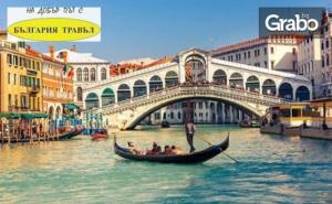 Екскурзия до <em>Венеция</em> за Карнавала през Февруари! 3 Нощувки със Закуски, Плюс Самолетен Транспорт