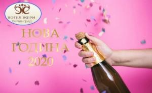 Нова Година във <em>Велинград</em>! 3 или 4 Нощувки на човек със Закуски и Вечери, Една Празнична с Dj + Минерален Басейн и Парна Баня от Семеен Хотел Жери