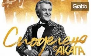 Мащабният Концерт на Орлин Горанов и Акага споделено - на 30 Ноември