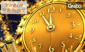 Нова Година в Сърбия! 2 Нощувки със Закуски, Обеди и Празнични Вечери в Хотел Моравица, Сокобаня