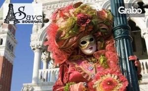 Екскурзия до Италия през Февруари! 4 Нощувки със Закуски и Вечери, Транспорт и Възможност за Карнавала във <em>Венеция</em>