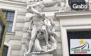 Предколедна Екскурзия до <em>Виена</em> и Будапеща! 2 Нощувки със Закуски, Плюс Транспорт