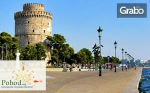 Потопи се в Гръцката Култура! Еднодневна Екскурзия до Солун на 21 Декември