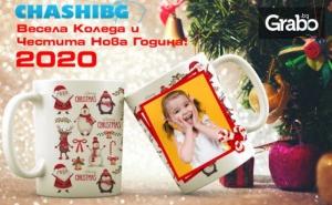 Подарък за Коледа! Бяла Керамична Чаша с Фирмено Лого, Снимка или Текст или Термо Чаша