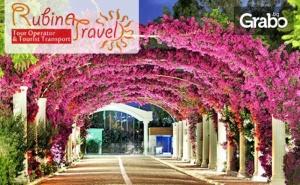 Петзвездна Почивка Край <em>Бодрум</em> през Май или Юни! 7 Нощувки на База All Inclusive в Хотел Kadikale Resort*****