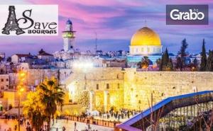 Екскурзия до Израел през Януари! 3 Нощувки със Закуски и Вечери във Витлеем, Обиколка на Тел Авив и Яфо, Плюс Самолетен Транспорт