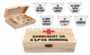 Оригинален Подарък за Лекаря! Кутия Комплект за Бърза Помощ