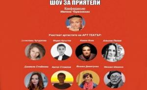 Коледно Шоу за Приятели на 12.12 от 20 Часа на Откритата Арт Сцена, Ул. Шипка 34
