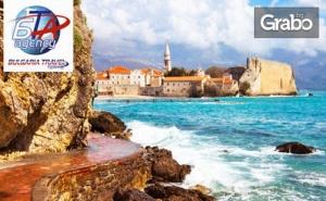 Мартенски Празници в Черна Гора! 3 Нощувки със Закуски и Вечери, Плюс Транспорт и Възможност за Котор и Дубровник