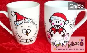 2 Часа Коледна Арт Работилничка нарисувай Сам 2 Уникални Чаши за Дете от 7 до 13Г - на 12.12