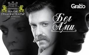 Гледайте Калин Врачански и Луиза Григорова-Макариев в Спектакъла бел Ами на 22 Декември