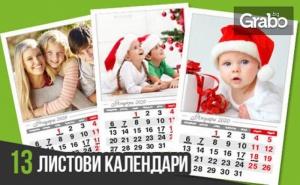 Подарък за Новата Година! 13-Листов Стенен Календар със Снимки на Клиента - без или със 20 Джобни Календарчета