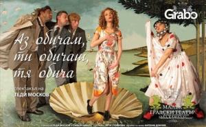 Спектакълът аз Обичам, Ти Обичаш, Тя Обича на Теди Москов - на 29 Декември