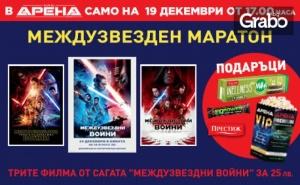 Междузвезден Маратон в Кино Арена! Прожекция на Три Филма от Сагата междузвездни Войни на 19 Декември