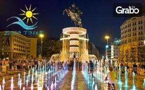 Нова Година в Скопие! 2 Нощувки със Закуски в Хотел Континентал 4* - без или със Транспорт и Възможност за Празнична Вечеря