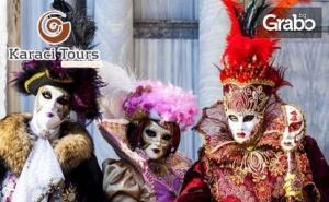 За Карнавала във Венеция през Февруари! Екскурзия с 3 Нощувки със Закуски и Вечери, Транспорт и Посещение на Верона и <em>Загреб</em>