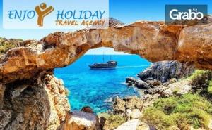 Пролетна Екскурзия до Кипър! 4 Нощувки със Закуски в Ларнака, Плюс Самолетен Транспорт от <em>Варна</em>
