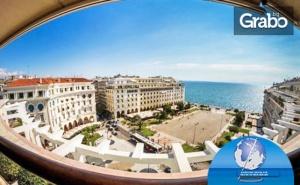 Екскурзия до Солун, Науса, Олимпийска Ривиера и Метеора през Март! 2 Нощувки със Закуски, Плюс Транспорт