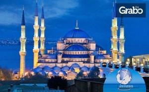 Зимна Приказка в <em>Истанбул</em> 2020! Екскурзия с 2 Нощувки със Закуски, с Транспорт и Посещение на Одрин
