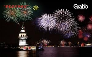 Нова Година в Истанбул! 2 или 3 Нощувки със Закуски в Хотел 5*, Плюс Релакс Зона и Възможност за Празнична Вечеря