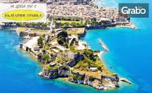 Ранни Записвания за Екскурзия до Корфу през 2020Г! 5 Нощувки на База All Inclusive, Плюс Транспорт