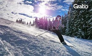 Ски Почивка в <em>Банско</em> през Януари! 3, 4, 5 или 7 Нощувки със Закуски, Плюс Ски Оборудване, от Хотел Рискьов