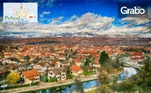 Екскурзия до Сърбия за Фестивала на Пегланата колбасица! Нощувка със закуска и вечеря, плюс транспорт