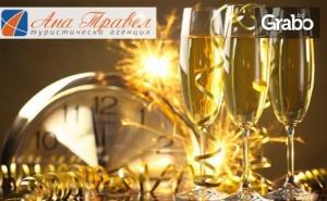 Last Minute Екскурзия до Кавала! 3 Нощувки със Закуски и Празнична Новогодишна Вечеря, Плюс Транспорт