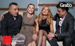Порция смях с комедията Квартет за двама на 5 Януари