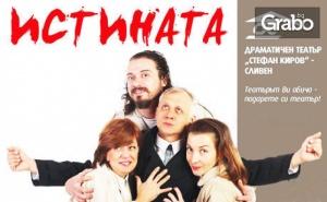 Гледайте Мария Сапунджиева и Иван Бърнев в спектакъла Истината - на 16 Януари