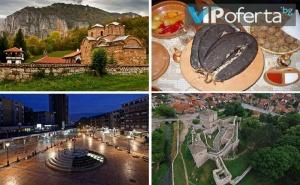 Еднодневна Екскурзия в Сърбия - Пирот от Бамби М Тур