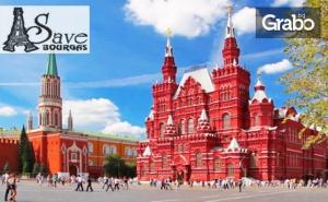 Екскурзия до <em>Москва</em> през Март! 4 Нощувки със Закуски и Вечери, Плюс Самолетен Транспорт