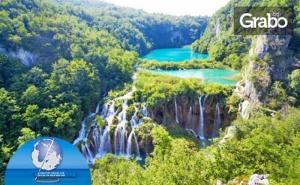 Посети <em>Загреб</em> и Плитвичките Езера през Юни! Екскурзия с 3 Нощувки със Закуски, Плюс Транспорт