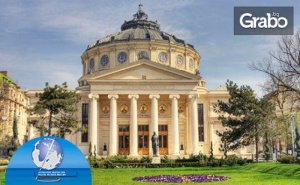 Напролет в Румъния! Виж <em>Букурещ</em>, Синая и Замъка Пелеш с 2 Нощувки със Закуски, Плюс Транспорт