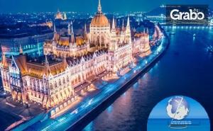 Опознай <em>Будапеща</em>! Екскурзия с 2 Нощувки със Закуски, Плюс Транспорт