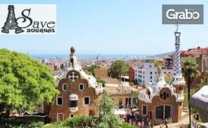 Екскурзия до Барселона и Париж! 4 Нощувки със Закуски и Вечеря, Плюс Самолетен Транспорт