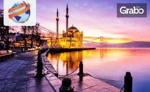 Екскурзия до <em>Истанбул</em>! 2 Нощувки със Закуски, Плюс Транспорт и Възможност за Посещение на Църквата на Желанията