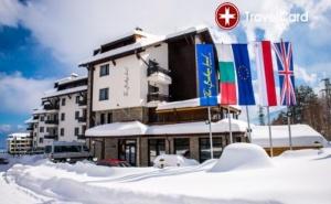 4* Почивка в Хотел Балканско Бижу, <em>Банско</em> Разлог