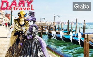 За Свети Валентин до Милано, Верона, Бергамо и Кавалино! 4 Нощувки със Закуски, Самолетен Билет и Възможност за <em>Венеция</em>