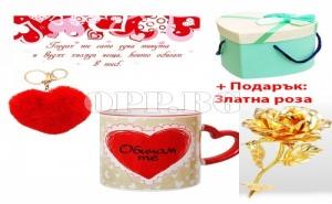 Комплект Обичам Те! Чаша и Ключодържател + Подарък: Златна Роза