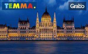 Посети <em>Будапеща</em>, Прага и Братислава! 6 Нощувки със Закуски и Вечери, Плюс Транспорт