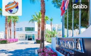 Луксозна Почивка Край <em>Бодрум</em>! 7 Нощувки на База All Inclusive Plus в Хотел Armonia Holiday Village & Spa*****