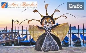 За Свети Валентин в Италия! Виж <em>Загреб</em>, Верона и Карнавала във Венеция с 3 Нощувки със Закуски, Плюс Транспорт
