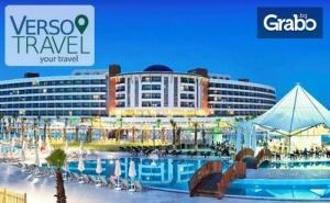 Ранни Записвания за Почивка в <em>Дидим</em>! 5 Нощувки на База Ultra All Inclusive в Хотел Aquasis De Luxe Resort & Spa*****